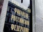Министерство финансов привлекло 2,6 млрд