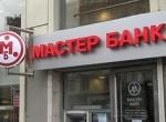 Лишение лицензии Мастер-банка, повлияло на рынок