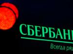 Сбербанк больше не выдает кредиты в валюте населению