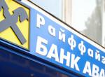 В «Райффайзенбанке» возникли технические осложнения в работе банкоматов