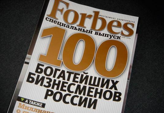 Список самых богатых людей мира в 2014 году