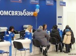 Промсвязьбанк улучшает условия по вкладам для частных клиентов