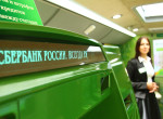 В Москве прошло собрание всех акционеров «Сбербанка»