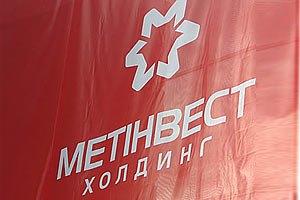 Ахметов и Новинский сняли деньги с «Метинвеста»