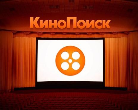 «Яндекс» выкупил Кинопоиск