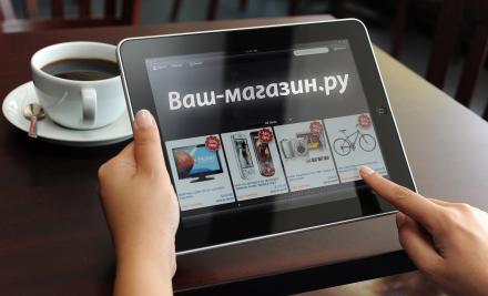 Бизнес план на создание интернет магазина