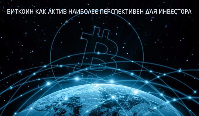 Павел Крымов: биткоин наиболее перспективен для инвесторов