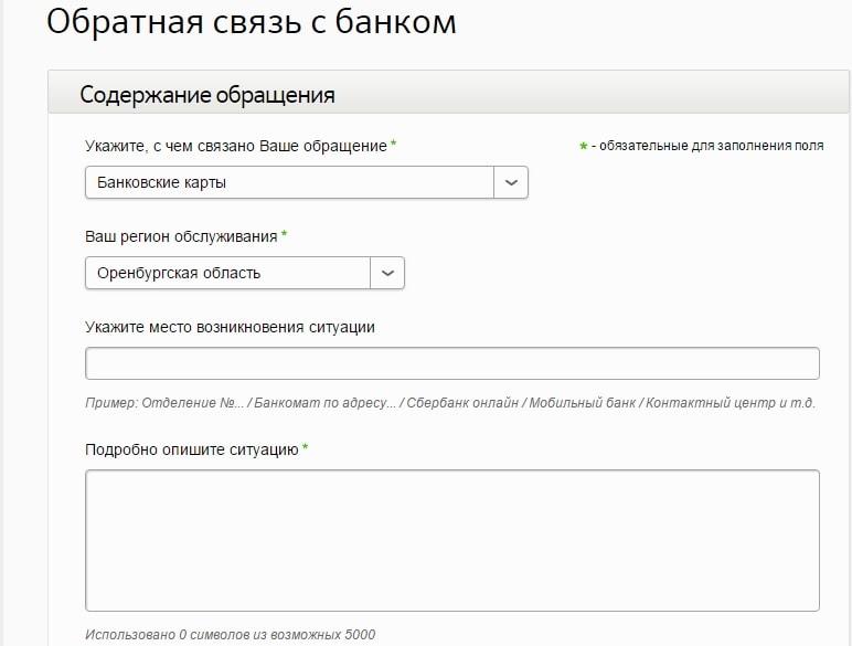 Куда подать жалобу на сбербанк россии