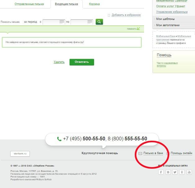 Как написать жалобу на банк — куда подать жалобу на Сбербанк России
