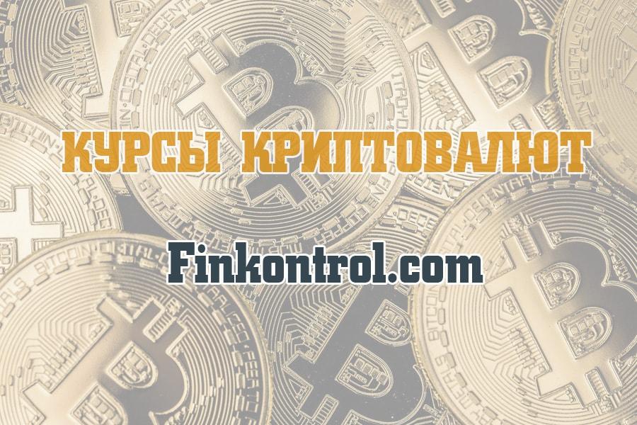 Курсы криптовалют онлайн в реальном времени