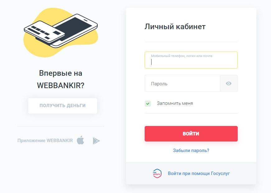 После перехода по ссылке вы увидите форму ввода логина и пароля