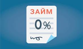 Микрофинансовая компания Webbankir начала выдавать займы под 0 Беспроцентные микрокредиты доступны всем новым клиентам которые подают заявку впервые