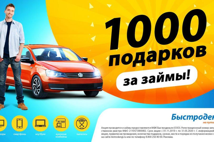 Акция «Выиграй Автомобиль» от «Быстроденьги»