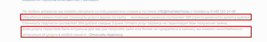"""информация на сайте """"мандарино"""" о списании 399 руб и о отмене платной подписки"""